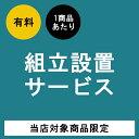 ■100円OFFクーポン配布■ 組み立て設置サービス