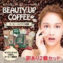 【メール便送料無料】コーヒースクラブ洗顔 ビューティアップコーヒー洗顔 BEAUTY UP COFF...
