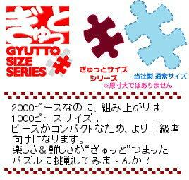 【2000P】【ミッキーと仲間たち】【ぎゅっと...の紹介画像2