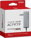 【3DS】ニンテンドー3DS用ACアダプタ