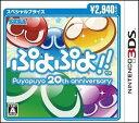 【3DS】ぷよぷよ!!スペシャルプライス