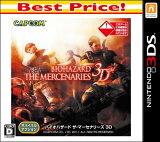 【3DS】バイオハザード ザ・マーセナリーズ 3D Best Price!