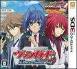 【3DS】カードファイト!!ヴァンガード ロック オン ビクトリー!!