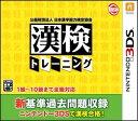 【3DS】公益財団法人 日本漢字能力検定協会 漢検トレーニング