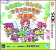 【3DS】そろばん・あんばん・フラッシュ暗算 完全版