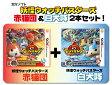 【3DS】妖怪ウォッチバスターズ 赤猫団&白犬隊 2本セット
