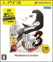 【PS3】龍が如く3 PS3 the Best