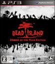 【PS3】デッドアイランド:ゾンビ オブ ザ イヤー エディション
