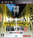 【PS3】麻雀覇王 段級バトル3
