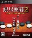 【PS3】銀星囲碁2 ネクストジェネレーション