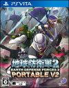 【PSVita】地球防衛軍2 PORTABLE V2