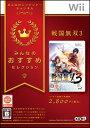 【Wii】戦国無双3 みんなのおすすめセレクション