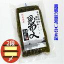 (不漁故、販売休止中) 天然真鯛の昆布〆 内容量160g(冷凍)富山の郷土料理です。