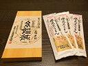 加賀藩御用献上元 元祖氷見うどん1袋2人前×3袋入りギフト(常温 乾麺)