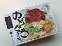のどぐろラーメン 塩味(3食入りスープ付)