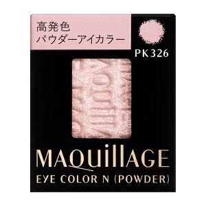 【資生堂】マキアージュアイカラーN (パウダー) PK326 (レフィル)メール便対応