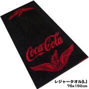 【最大60%OFFタイムセール開催中】コカコーラ アメリカン雑貨 Coca Cola コカ・コーラ グッズ レジャータオル BLACK -HS0656