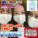接触冷感加工!洗えるファッションマスク 日本製 かわいい柄 ...