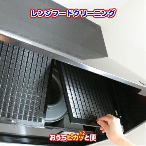 【送料無料】換気扇クリーニング レンジフードクリーニング プロペラ換気扇クリーニング プロのお掃除 家事代行