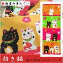 しゅみの手ぬぐいJAPANESE TOWEL招き猫 日本製 和手ぬぐい 絵手ぬぐい 壁掛け 海外へのおみやげに