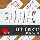 日本手拭い 日常の心得 【35×90cm】日本製 和手ぬぐい