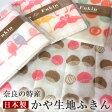 【メール便送料無料】日本製 奈良特産 かやふきん 4枚セットプリント 蚊帳 布巾【約30×30cm】