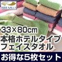 ホテルタイプ フェイスタオル 5枚セット【33×80cm(360匁)】吸水性抜群 業務用 1888mills レジェンド