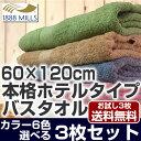 【お試し3枚セット送料無料】ホテルタイプ バスタオル3枚セット 【60×120cm(1020匁)】吸