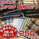 【B品 訳あり】メンズ ハンカチ 詰め合わせ 5枚セット