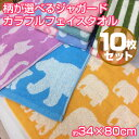 カラフル柄物 フェイスタオル10枚セット【約34×80】300匁 カジュアル柄フェイスタオル