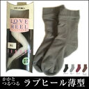 【メール便・ゆうメール送料無料!】 ラブヒール薄型 カカトケア靴下(LOVE HEEL)