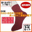 【ゆうメール送料無料!】 ラブヒール5足セット1足あたり950円 カカトケア靴下
