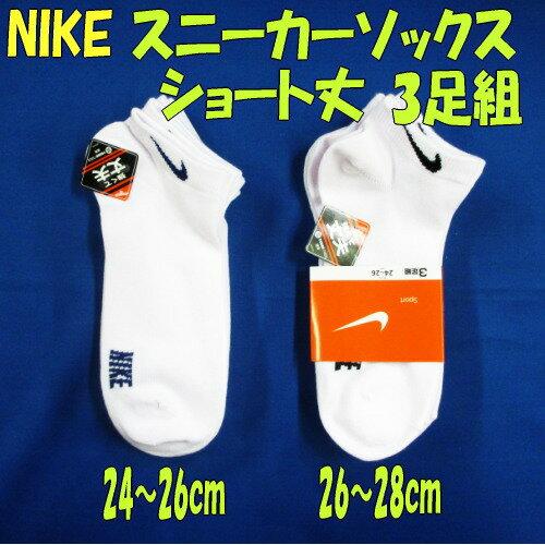 NIKE ナイキ 白スニーカーソックス ショート丈 3足組 スポーツ カジュアル1足あたり277円