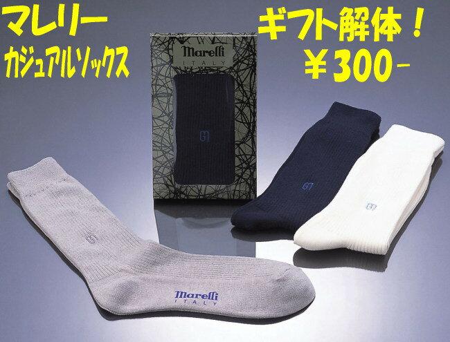 ゆうメール送料無料 marelli マレリー 綿混 紳士カジュアルソックス 激安 靴下 【25〜27cm】