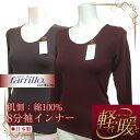 軽くて暖かい レディース (婦人)8分袖 インナー ファリーロ 裏地綿100% Tシャツ