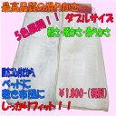 中綿増量・最高品質のとろける肌触りフランネルオーロラ敷きパット・ダブル