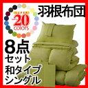 新20色羽根布団8点セット★和(床畳)タイプ★シングル★モスグリーン
