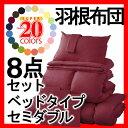 新20色羽根布団8点セット★ベッドタイプ★セミダブル★ワインレッド