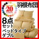 新20色羽根布団8点セット★ベッドタイプ★ダブル★ナチュラル...