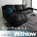 フロアコーナーカウチソファ【Withlow】ウィズロー★レザータイプ★左コーナーセット★ブラック