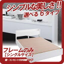 棚・コンセント付き収納ベッド【VEGA】ヴェガ【フレームのみ】シングル★ホワイト
