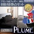 フランス産フェザー100%羽根布団8点セット★ベッドタイプ【Plume】プルーム★ダブル★アーバンブラック
