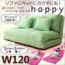コンパクトフロアリクライニングソファベッド【happy】ハッピー★幅120cm★ライムグリーン