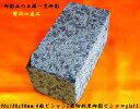 【スーパーセールでポイント最大44倍】【送料無料】ピンコロ石 黒御影石ビシャン 2丁(5個セット)
