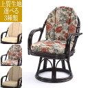 ラタン回転座椅子 籐チェア エクストラハイ ダークブラウン 選べるクッション リビング 和室 縁側 アジアン 和風 軽い 敬老の日 父の日 母の日 プレゼント