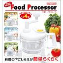 ピーナッツクラブ D-S 手動フードプロセッサー KK-00373