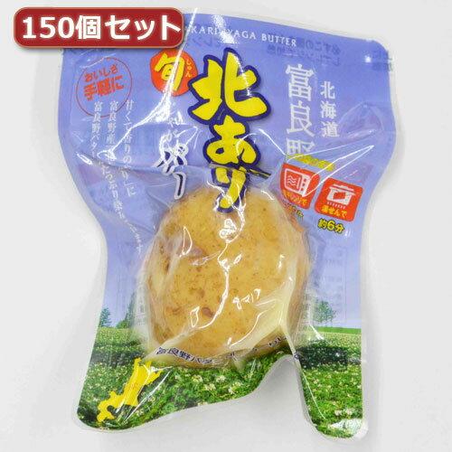 【ポイント20倍】【150個セット】富良野北あかりじゃがバター AZB00189X150