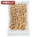 【40個セット】無塩カシューナッツ(無選別) 230g AZB20993X40
