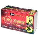 【マラソンでポイント最大44倍】HIDISC VHS ハイグレード ビデオテープ120分×3本パック HDVT120S3P