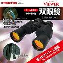 マクロス VIEWER ズーム機能付10〜30倍双眼鏡 MCO-49